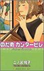 のだめカンタービレ(5) (KC KISS)