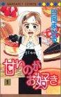 甘いのがお好き 1 (マーガレットコミックス)