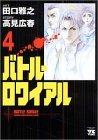 バトル・ロワイアル (4) (ヤングチャンピオンコミックス)