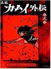 忍風カムイ外伝 Vol.3  DVD
