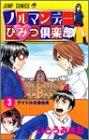 ノルマンディーひみつ倶楽部 3 (ジャンプコミックス)