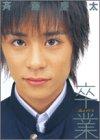 DVD>斉藤慶太:卒業 (<DVD>)