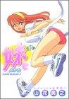 妹 10―あかね (ヤングジャンプコミックス)