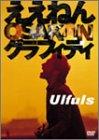 ええねん OSAKAN グラフィティ [DVD]/