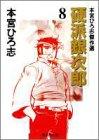硬派銀次郎―本宮ひろ志傑作選 (8) (集英社文庫―コミック版)