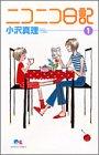 ニコニコ日記 (1) (クイーンズコミックス―コーラス)