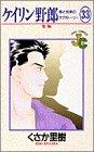 ケイリン野郎―周と和美のラブストーリー (33) (ジュディーコミックス)