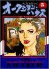 オークション・ハウス 5 (ヤングジャンプコミックス)