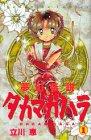 夢幻伝説タカマガハラ (1) (講談社コミックスなかよし (873巻))の詳細を見る