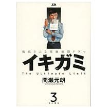 イキガミ 3 (ヤングサンデーコミックス)