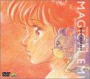 魔法のスター マジカルエミ コレクションBOX(1) [DVD]