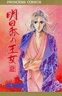 明日香の王女 第2巻 (プリンセスコミックス)