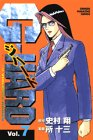 G・hard 7 (少年マガジンコミックス)