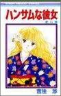 ハンサムな彼女 (6) (りぼんマスコットコミックス)