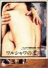 ワルシャワの柔肌(はだ) [DVD]