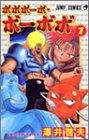 ボボボーボ・ボーボボ (7) (ジャンプ・コミックス)