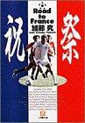 祝祭―Road to France (小学館文庫)