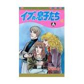 イブの息子たち 6  (プリンセス・コミックス)