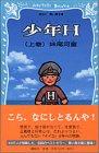 少年H(上) (講談社青い鳥文庫)