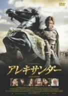 アレキサンダー 通常版 [DVD]