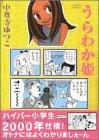 うらわか姫 (アクションコミックス)