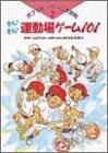 わいわい運動場ゲーム101 (ポプラ社・ゲーム大百科)