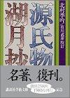 源氏物語 湖月抄(下) (講談社学術文庫)