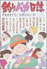 釣りバカ日誌 (7) (ビッグコミックス)