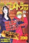 サイコメトラーEiji 16ー1 (プラチナコミックス)