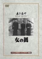 女の園 [DVD]の詳細を見る