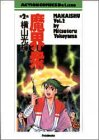 魔界衆 2 (アクションコミックス)