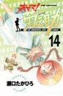 オヤマ!菊之助 14 (少年チャンピオン・コミックス)の詳細を見る