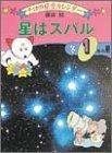星はスバル―冬・1月の星 (チロの星空カレンダー (1))