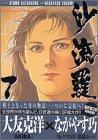 沙流羅―The legend of mother (7) (ヤンマガKC (1272))