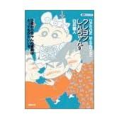 クレヨンしんちゃん (9) (双葉文庫―名作シリーズ)