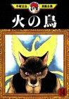 火の鳥(14) (手塚治虫漫画全集)