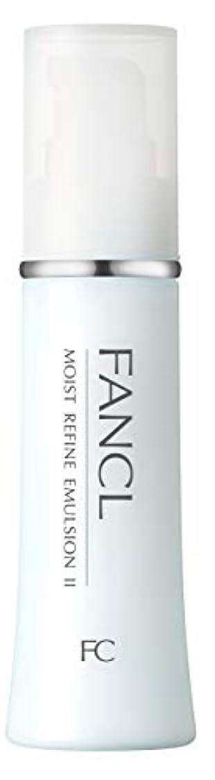 盆地効率鎖ファンケル(FANCL)モイストリファイン 乳液IIしっとり 1本 30mL …