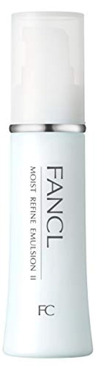アラブ人仮称代わりにを立てるファンケル (FANCL) モイストリファイン 乳液II しっとり 1本 30mL (約30日分)