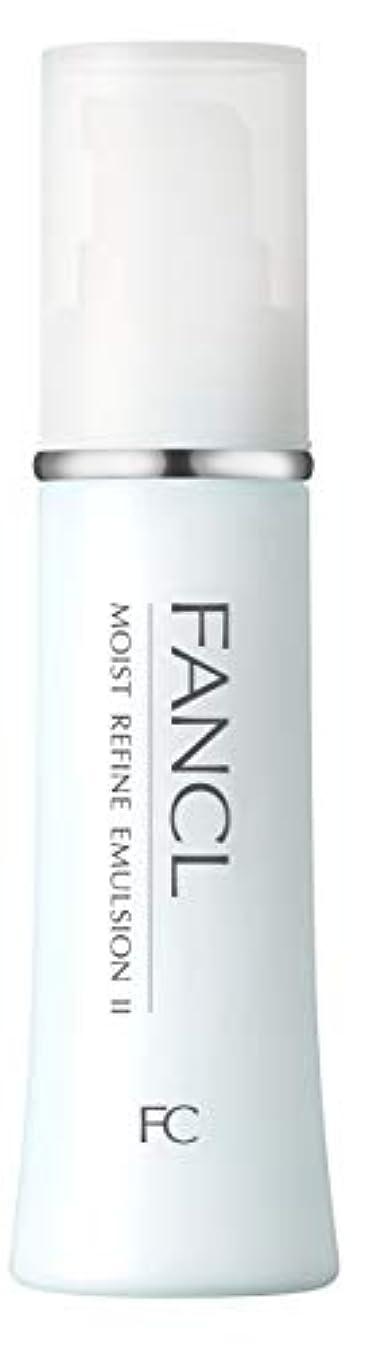 電子復活する静かなファンケル(FANCL)モイストリファイン 乳液IIしっとり 1本 30mL …