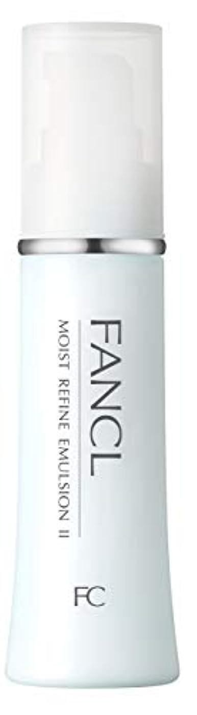 ガイドライン本質的に明るくするファンケル (FANCL) モイストリファイン 乳液II しっとり 1本 30mL (約30日分)