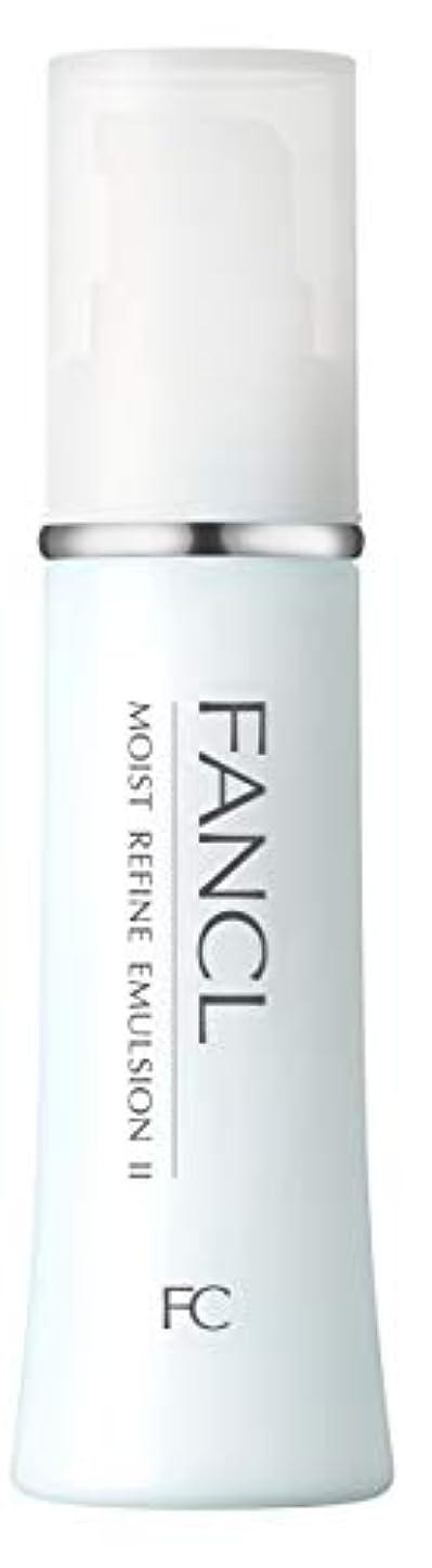 避ける正午世界的にファンケル (FANCL) モイストリファイン 乳液II しっとり 1本 30mL (約30日分)