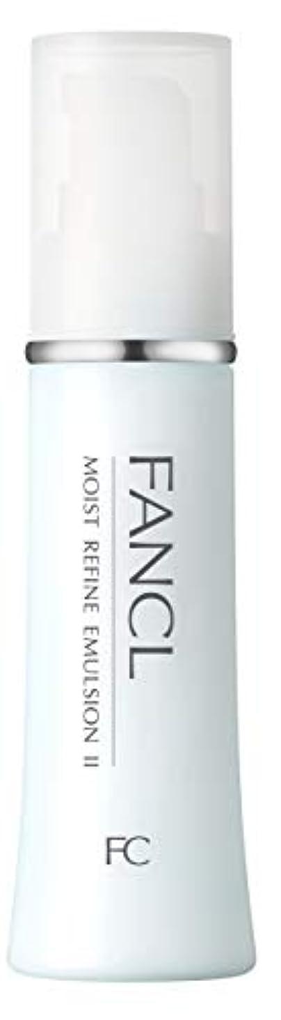 文明化するパイプライン田舎者ファンケル (FANCL) モイストリファイン 乳液II しっとり 1本 30mL (約30日分)