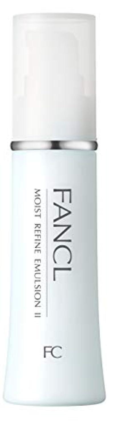 配管本を読むカカドゥファンケル (FANCL) モイストリファイン 乳液II しっとり 1本 30mL (約30日分)