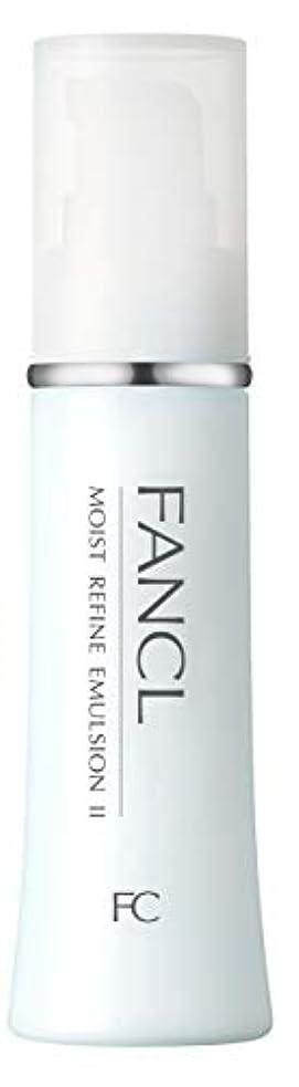最大限損傷マッサージファンケル(FANCL)モイストリファイン 乳液IIしっとり 1本 30mL …