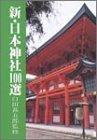 新・日本神社100選 (新100選シリーズ)
