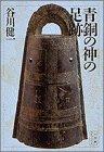 青銅の神の足跡 (小学館ライブラリー) 画像