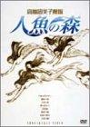 高橋留美子劇場 人魚の森の画像