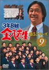 3年B組金八先生 第5シリーズ Vol.9 [DVD]