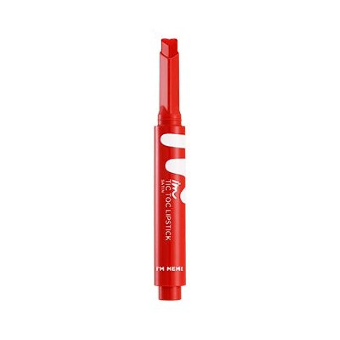 なだめる症状ビームI'M TIC TOC LIPSTICK SATIN / アイムティックトックリップスティックサテン (3.SCARLET RED)