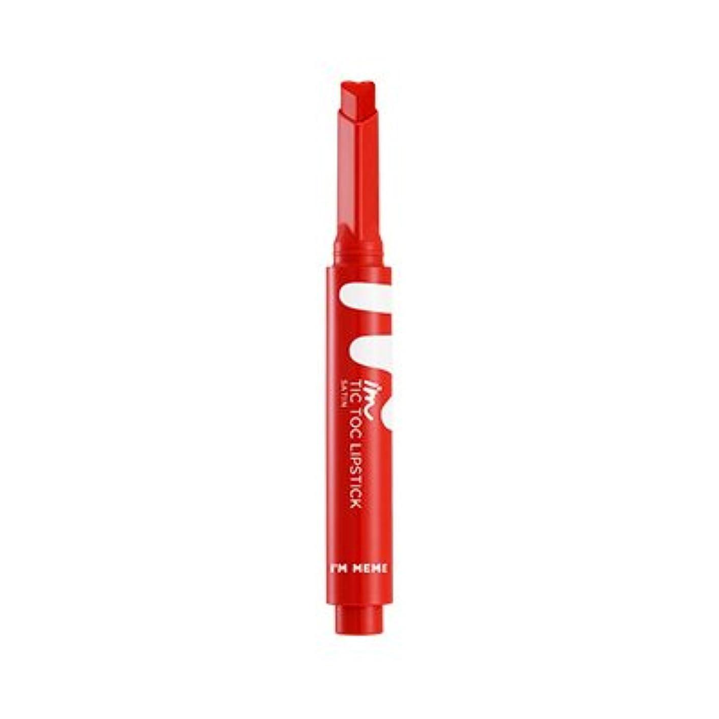 最も遠い海里唇I'M TIC TOC LIPSTICK SATIN / アイムティックトックリップスティックサテン (3.SCARLET RED)